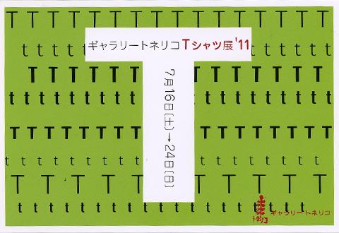 ギャラリートネリコTシャツ展'11