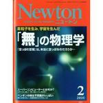 newton201002.jpg