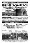 20080211orio-horikawa-m.jpg