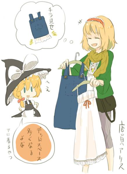アリスは着せ替え遊びとか好きそうだなあ