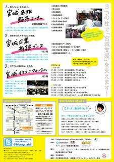 miyagi_aid_02.jpg