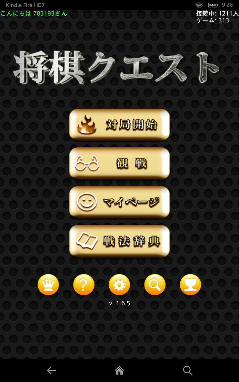 将棋クエストタイトル画面