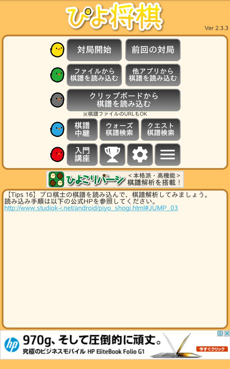 ぴよ将棋タイトル画面