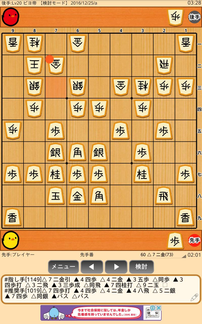 ぴよ将棋ピヨ帝に勝った棋譜02途中図1