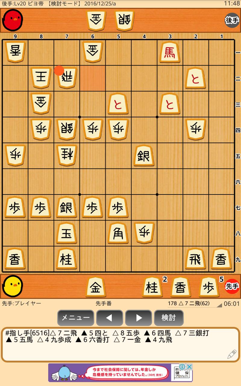 ぴよ将棋ピヨ帝に勝った棋譜02途中図2