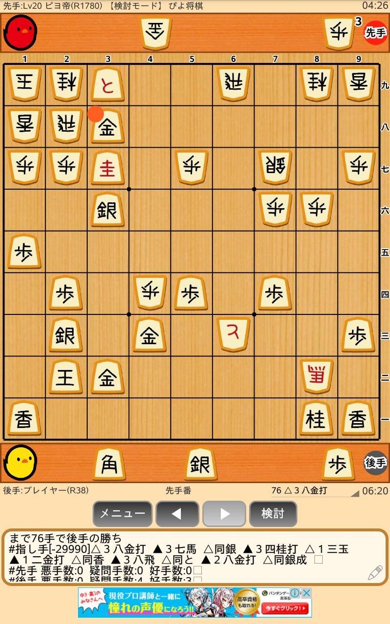 ぴよ将棋ピヨ帝vsBonanza6.0
