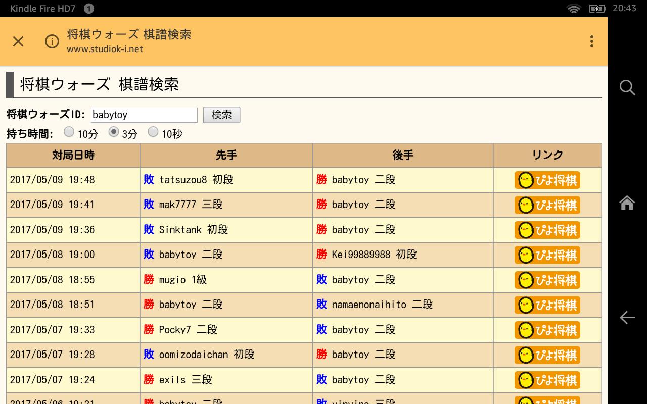 将棋ウォーズ棋譜検索
