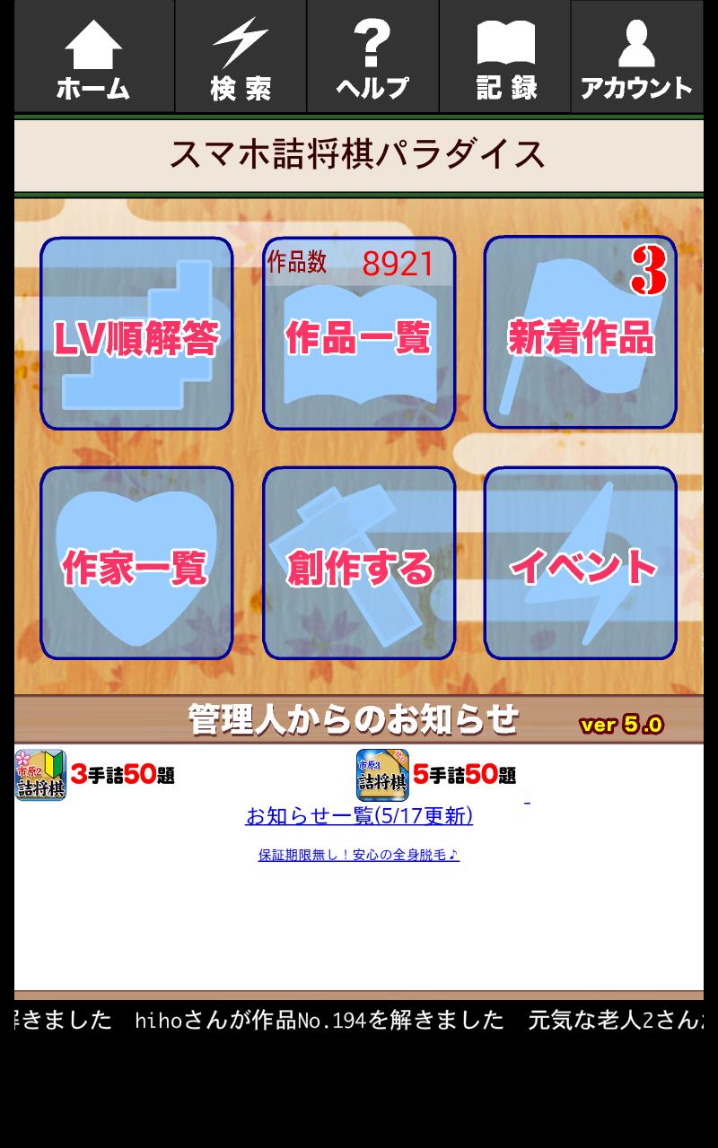 詰将棋パラダイスタイトル画面