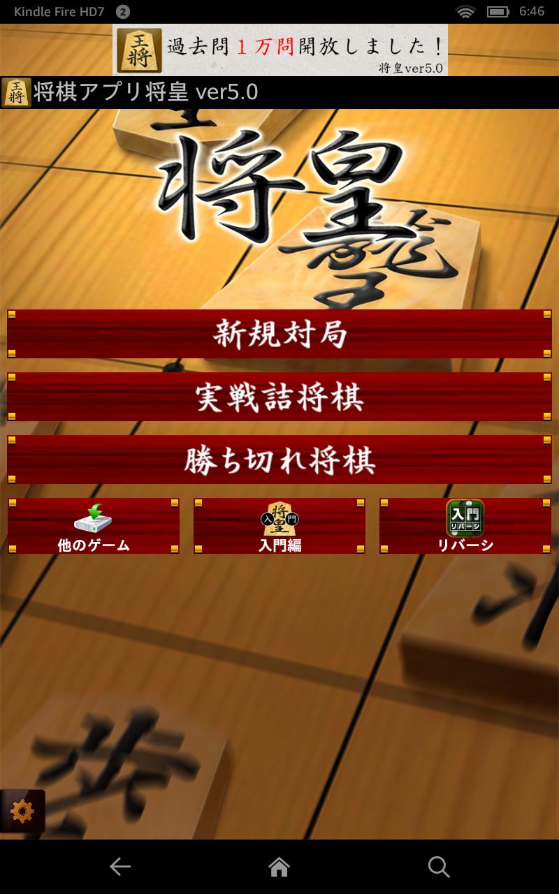 将棋アプリ将皇