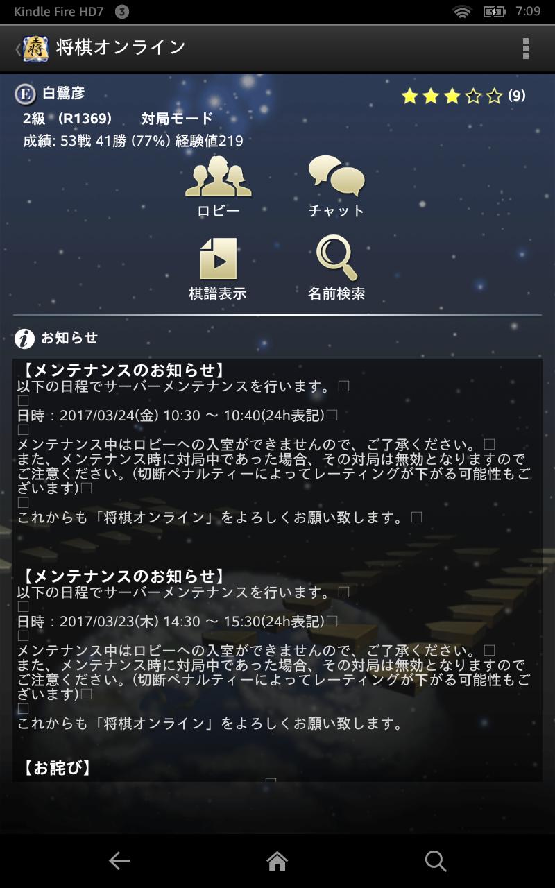 将棋オンライントップ