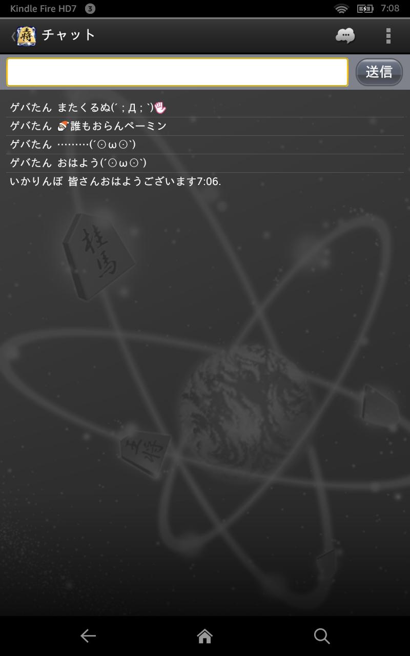 将棋オンラインチャット