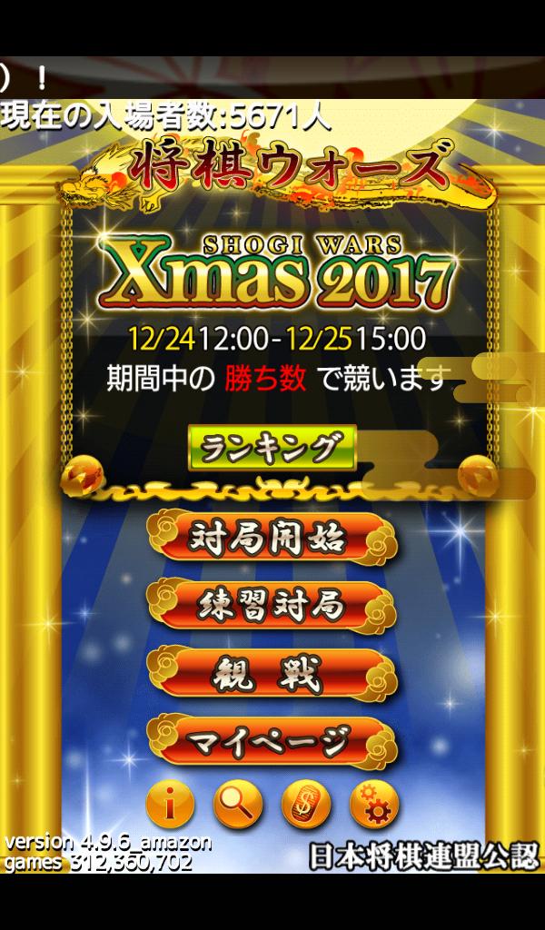 SHOGI WARS XMAS 2017
