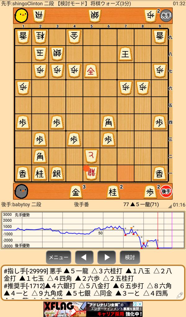 実戦詰将棋7手詰め2018/02/27