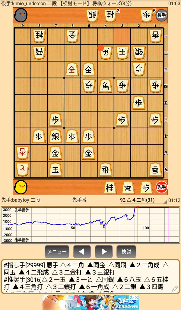 実戦詰将棋15手詰め2018/03/15