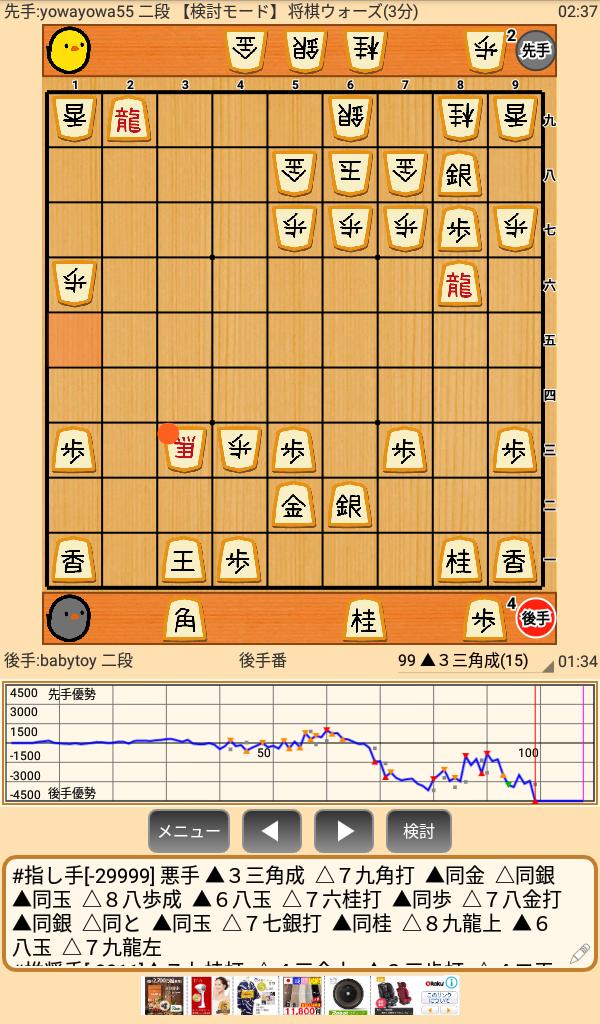 実戦詰将棋9手詰め2018/03/16