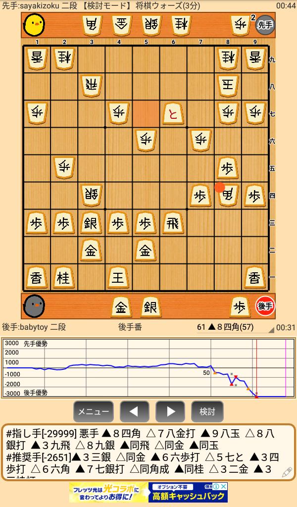 実戦詰将棋9手詰め2018/03/22