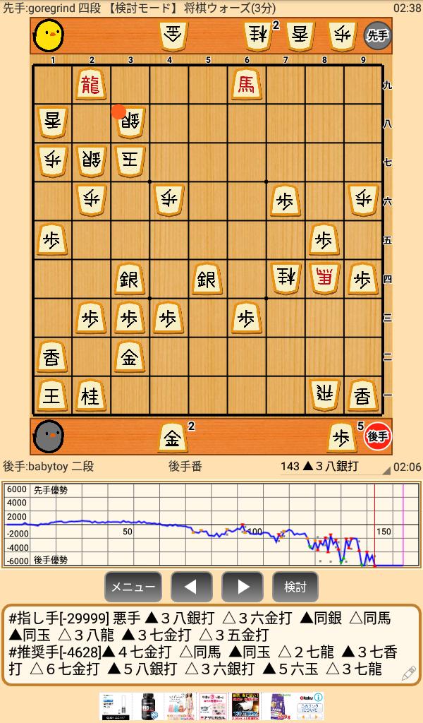 実戦詰将棋7手詰め2018/04/18
