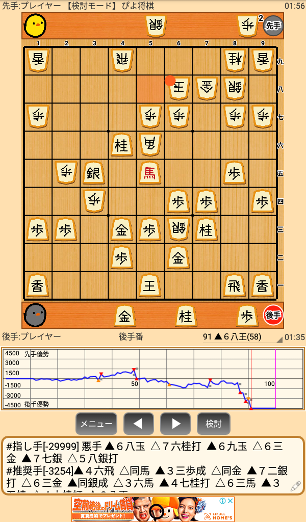 実戦詰将棋9手詰め2018/08/25