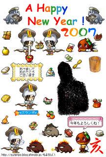 2007年めいぽ年賀状