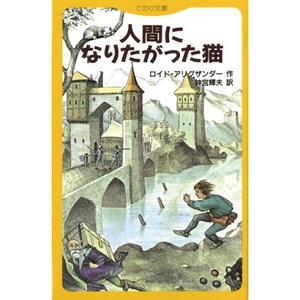 人間になりたがった猫,劇団四季,舞台化,ロイド・アグリサンダー,童話,児童書