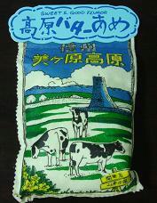 新婚旅行,高原バターあめ,長野県,美ヶ原高原,新婚旅行のお土産,ツーリング旅行