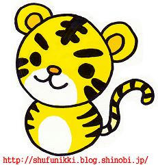 トラ,虎,寅,イラスト,年賀状,干支,絵,楽天福袋,お得,福袋,通販,販売