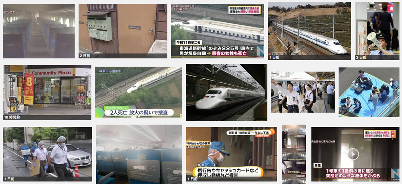 新幹線焼身自殺事件で報道されていない、僕が思っている様々な問題と皆に議論してほしいこと