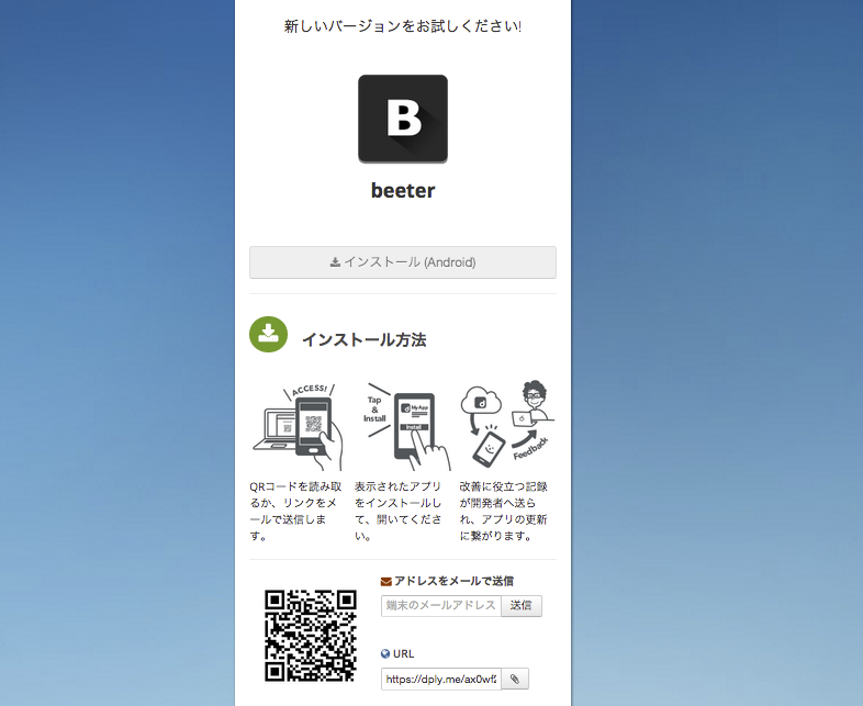 beeter, twitterクライアントアプリ(Android版)のテスターを募集開始しました。