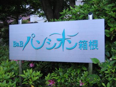 パンシオン箱根ネーム