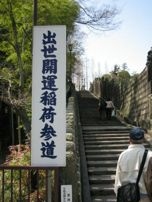成田山海運の道
