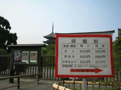 京都・東寺拝観料