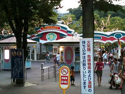 豊島園遊園地