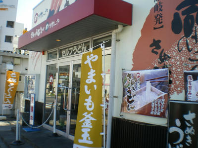 さぬきうどん めりけんや 高松駅前店