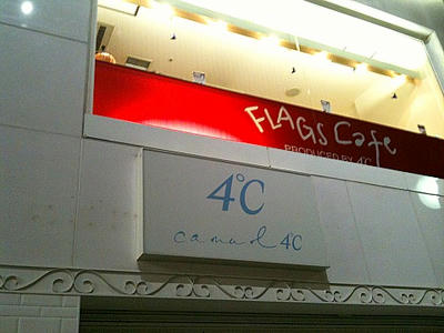 4℃フラッグカフェ大丸心斎橋店