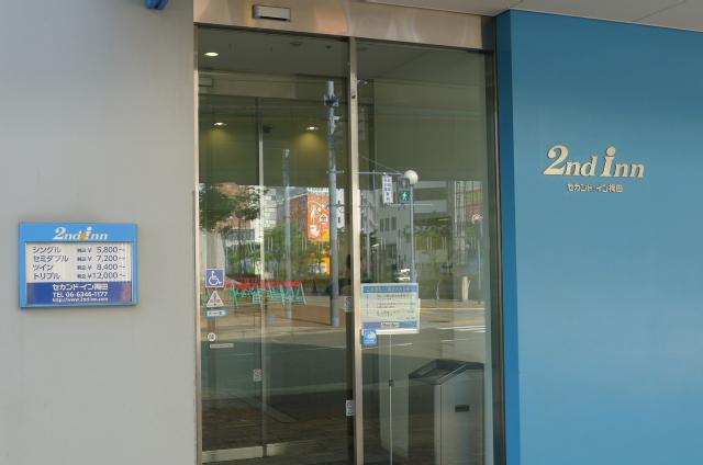 大阪格安ビジネスホテルセカンドイン梅田