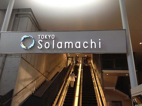 ソラマチ(東京スカイツリー)