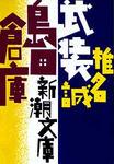 shimada.jpg