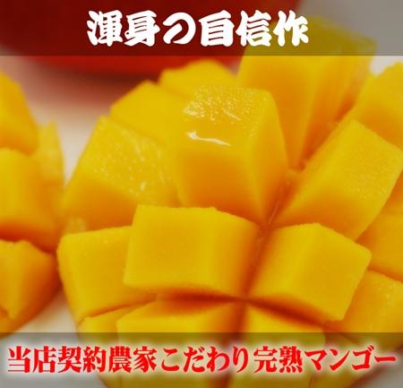沖縄の完熟マンゴー