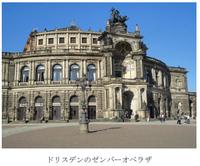 ドレスデンのゼンバーオペラザ