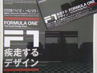 新宿F1イベント