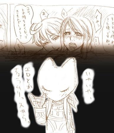 まね子ーッ!!!
