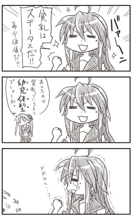 コナタ\(=ω=.)/。