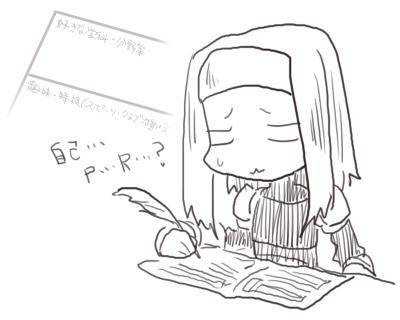 とく・・・ぎ・・・?
