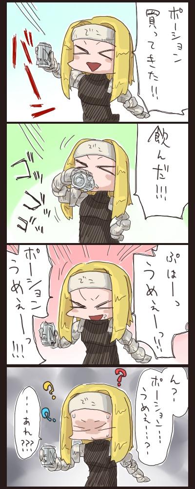 ポーションうめぇ!!!