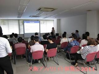 大阪アフィリエイト展覧会2011