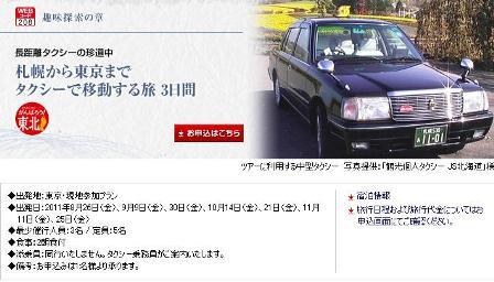 札幌から東京まで約1000キロ 乗り合いタクシーで行く旅プラン発売中