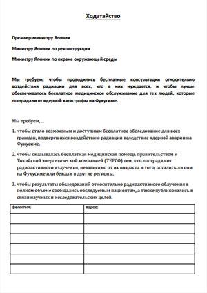 放射能健康診断100万人署名運動 ロシア語版
