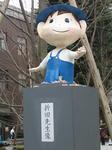折田先生像2007