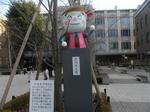 折田先生像2008