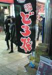 doroyaki.jpg